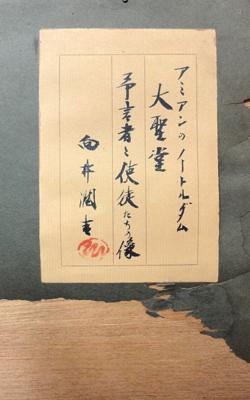 向井潤吉 6