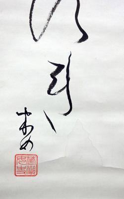 大石順教 3