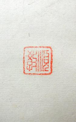 大石順教 5