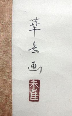 村上華岳 3