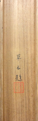村上華岳 5