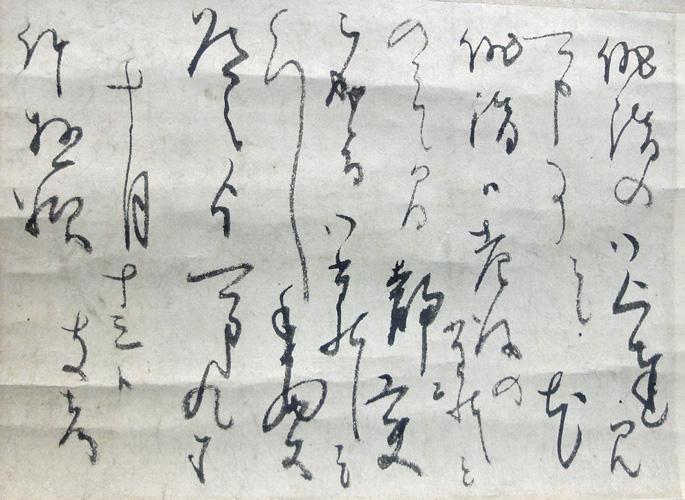 Kagami Shiko 6