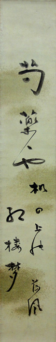 Nagai Kafu 2