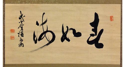 昭隠会聡(川島昭隠) 2