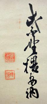 昭隠会聡(川島昭隠) 3