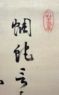 貫名海屋 6