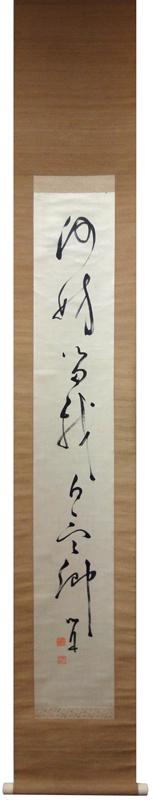 Katsu Kaishu2