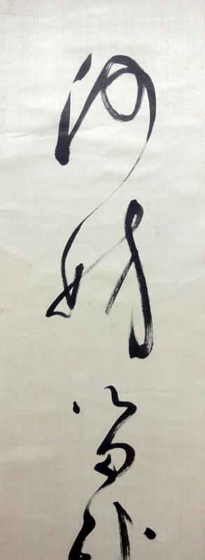 Katsu Kaishu4