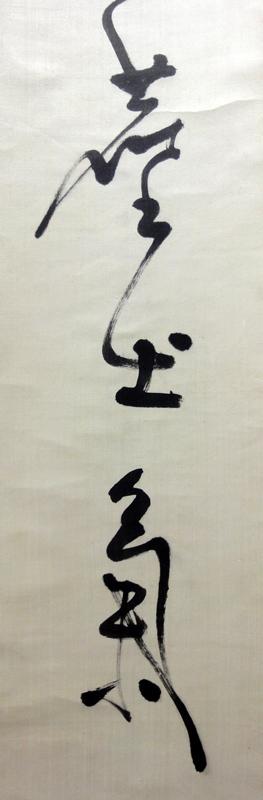 Katsu Kaishu1