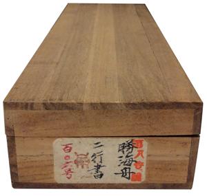 Katsu Kaishu3