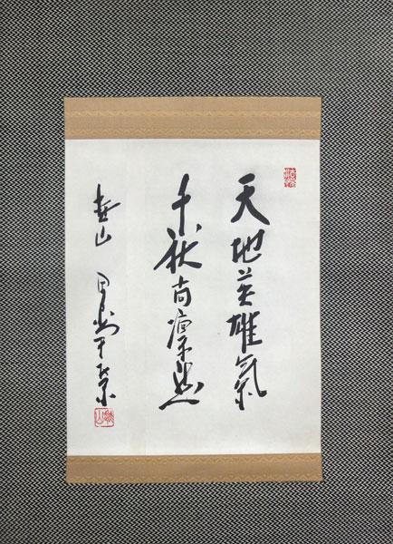 田中角栄2