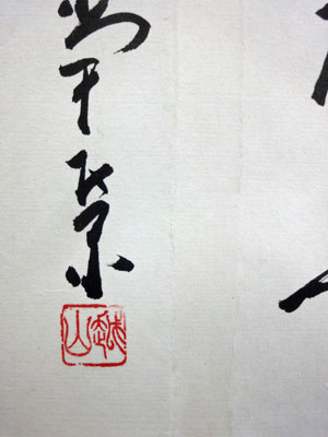 田中角栄3