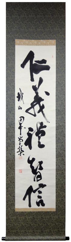田中角栄 1