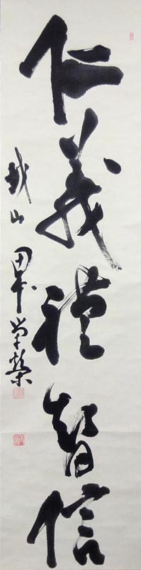 田中角栄 2