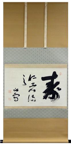 Hashimoto Kansetsu