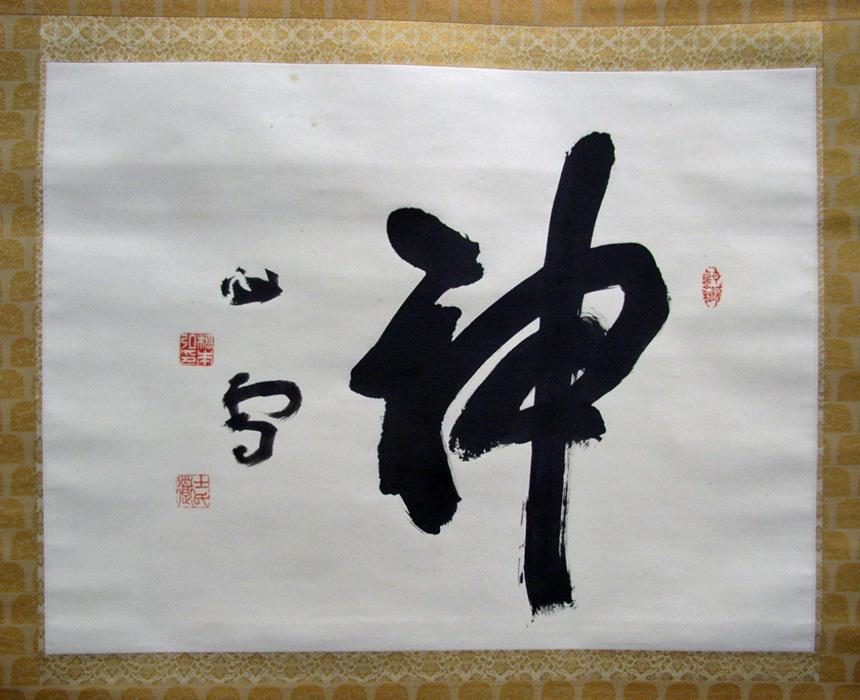 橋本関雪 2