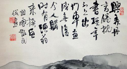 Hashimoto Kansetsu3