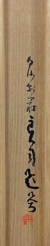 Hashimoto Kansetsu8