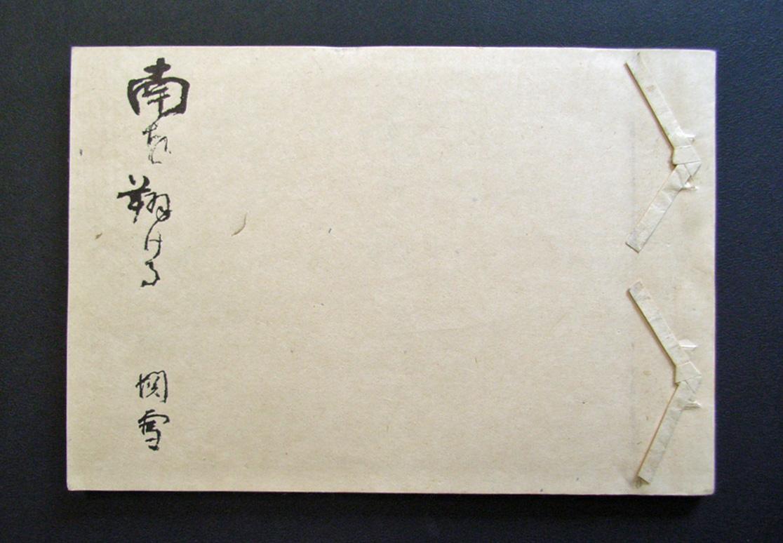 Hashimoto Kansetsu 14