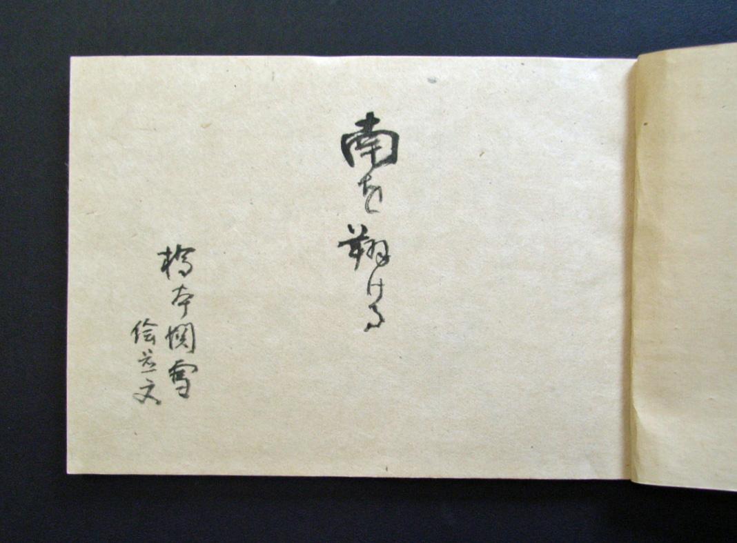 Hashimoto Kansetsu 15