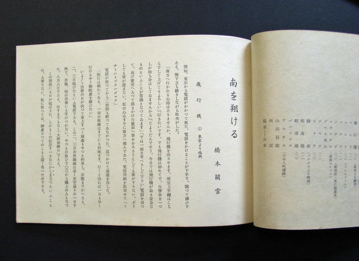 Hashimoto Kansetsu 17