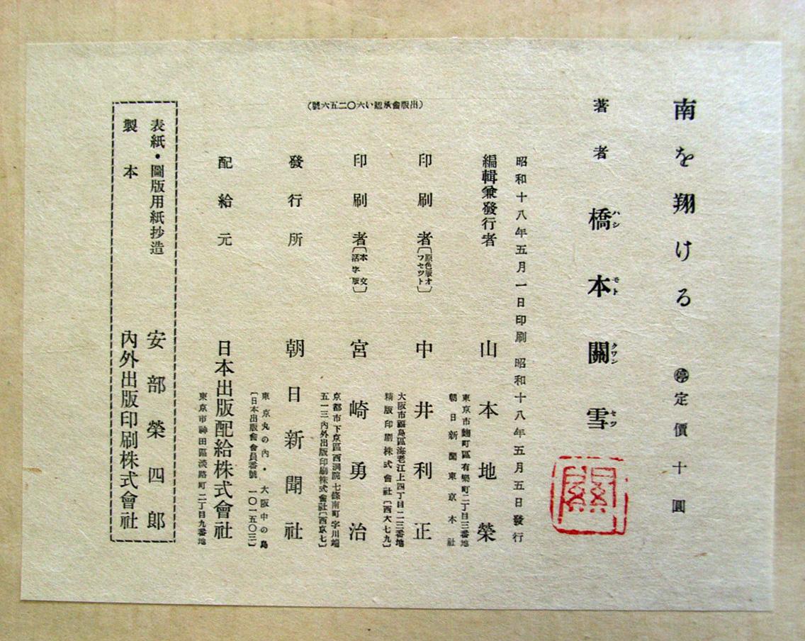 Hashimoto Kansetsu 21