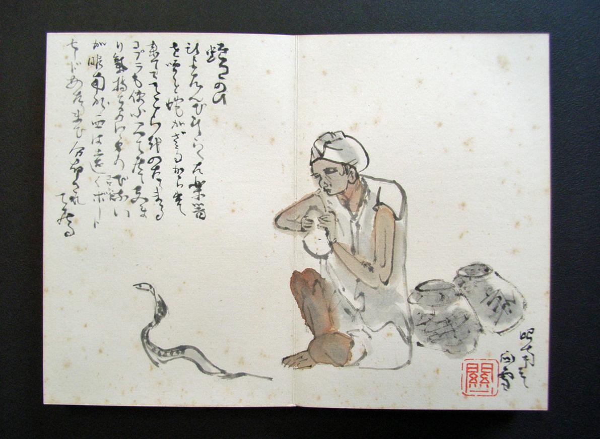 Hashimoto Kansetsu 7