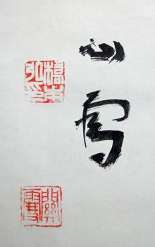 橋本関雪3