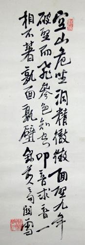 橋本関雪の画像 p1_13