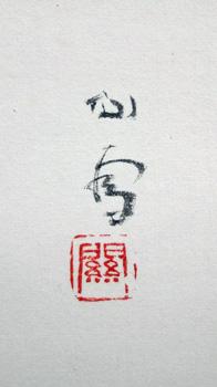 Hashimoto Kansetsu5