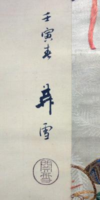 Hashimoto Kansetsu 3