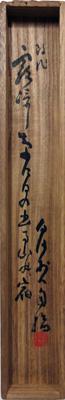 Hashimoto Kansetsu 6
