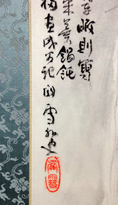 橋本関雪 7