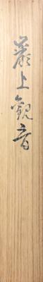 橋本関雪 8