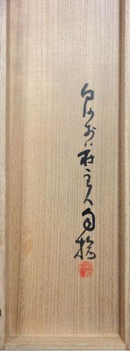 橋本関雪 11