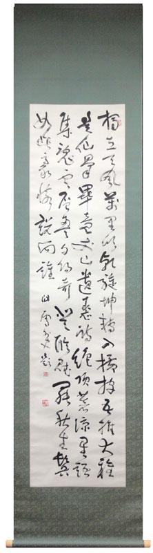 橋本関雪 6