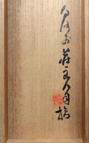 橋本関雪 10