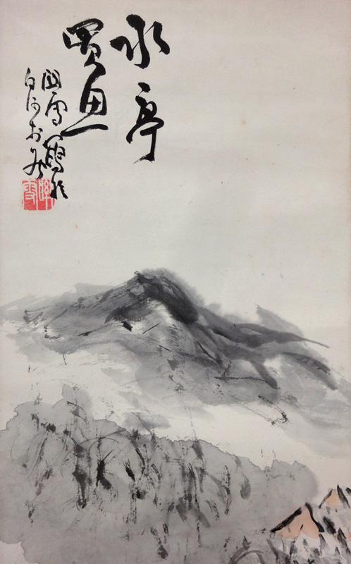 橋本関雪 4