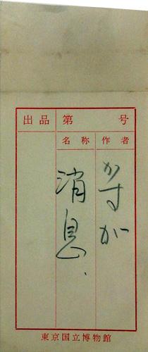 Kasuga no tsubone 3
