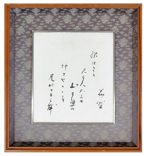 田山花袋1