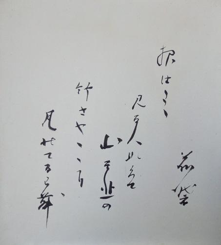Tayama Katai2