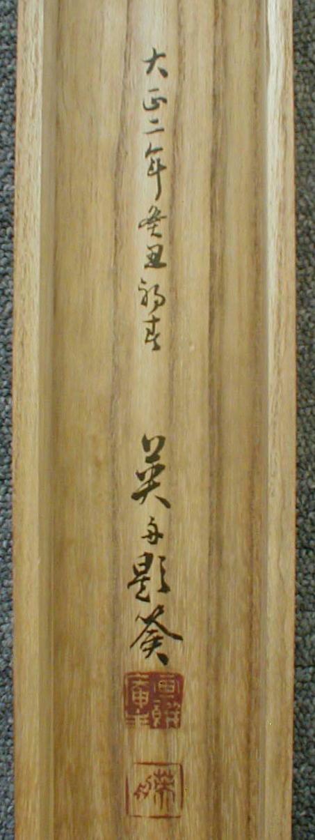 加藤英舟3