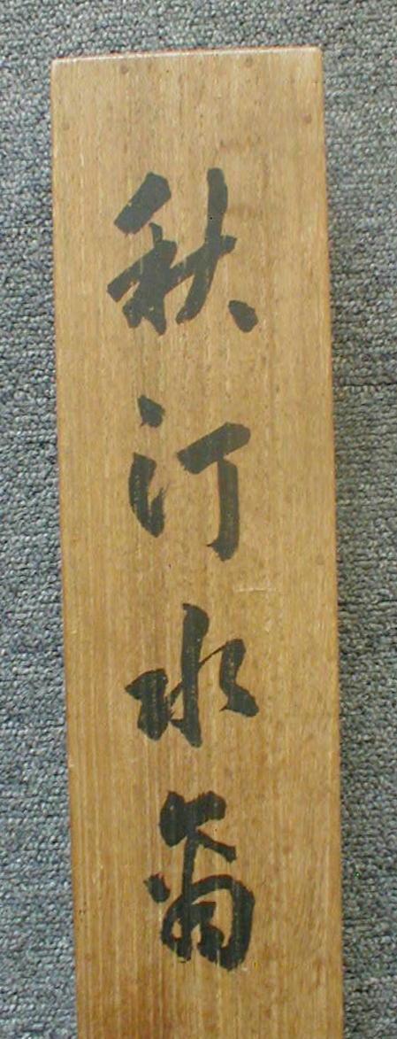 加藤英舟4