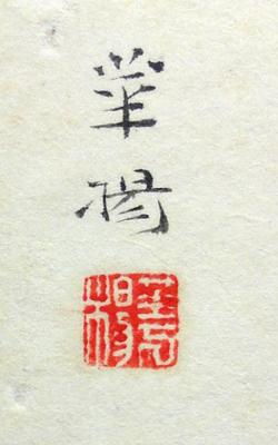 山口華楊 3