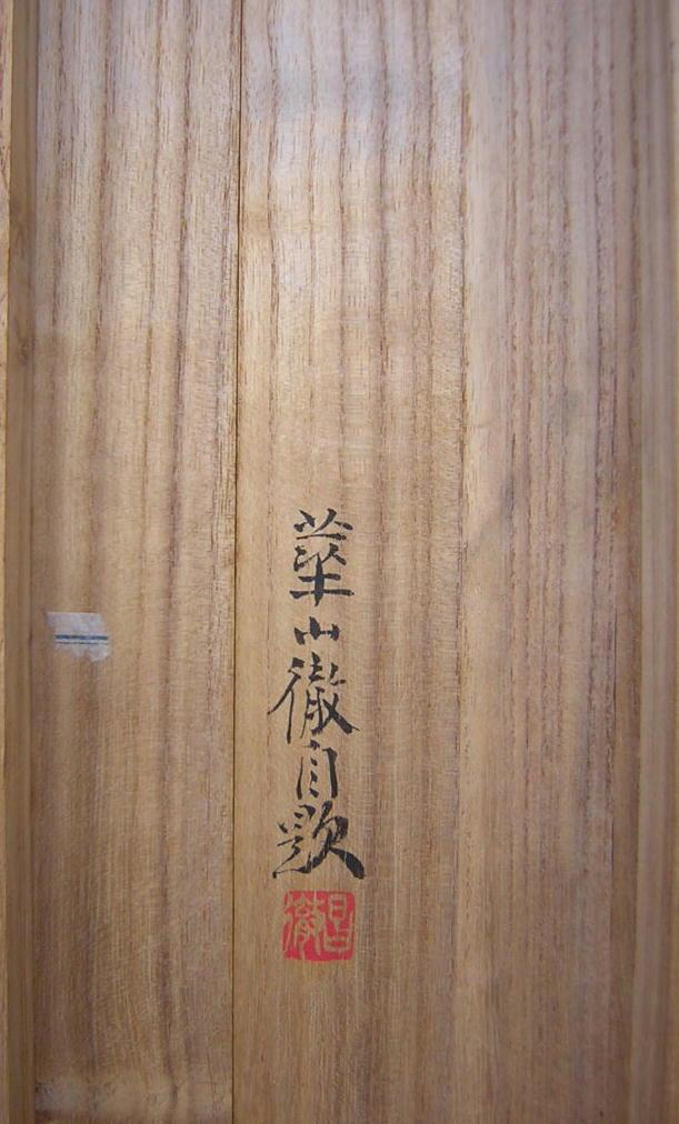 島津華山9