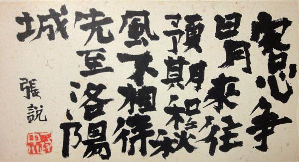中川一政 2