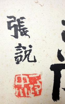 中川一政 3