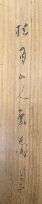 松林桂月 8