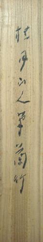 松林桂月 6