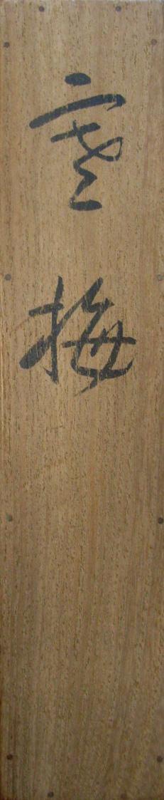金島桂華 5